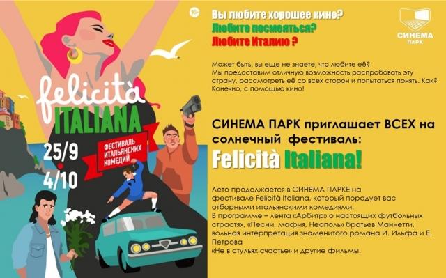 Фестиваль итальянских комедий Felicita Italiana в «СИНЕМА ПАРКе»