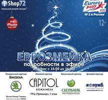 «Европа Плюс» дарит новогодние подарки