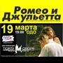 Знаменитые рок-оперы в Самаре