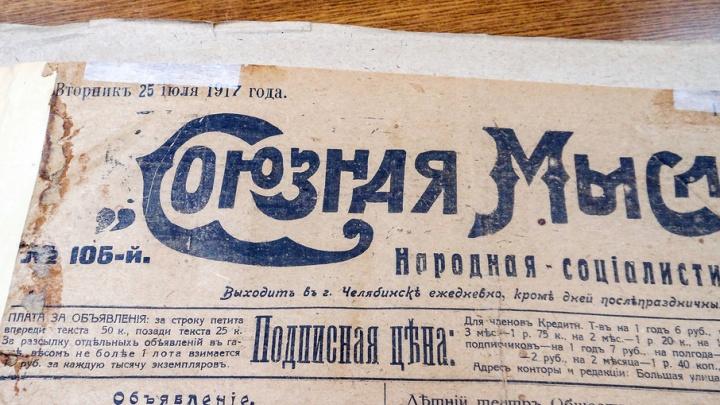 «Насилие над свободой агитации»: читаем челябинские газеты 1917 года