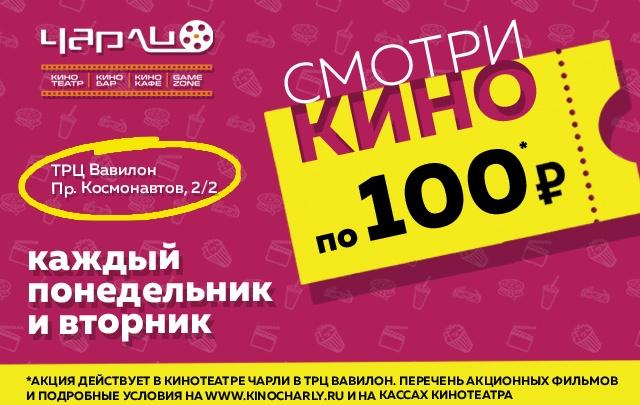 Смотри киноновинки всего по 100 рублей в «Чарли» в ТРЦ «Вавилон»