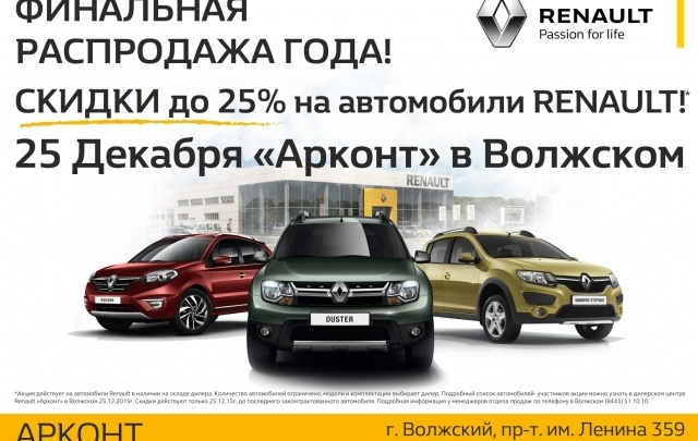 Финальная распродажа года в Renault «Арконт»