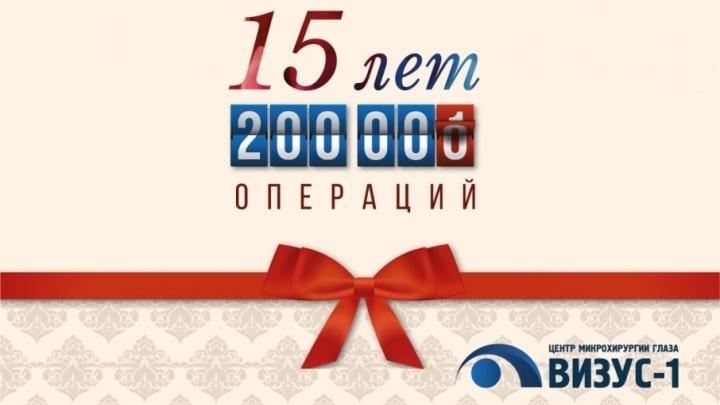 200000 счастливых глаз