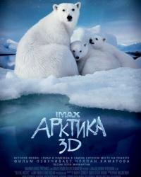 «Арктика 3D» в IMAX: почувствуй дыхание белых медведей