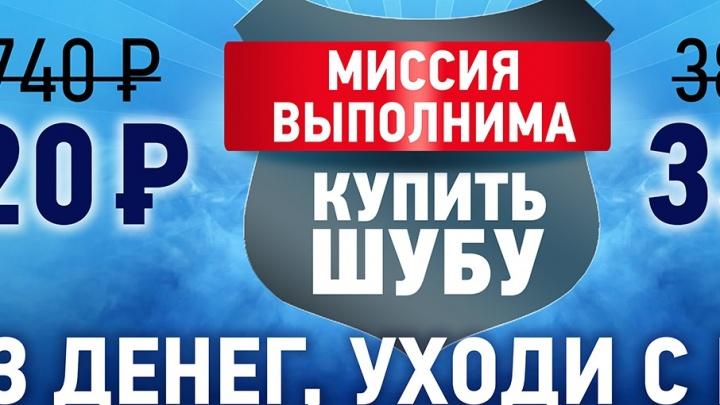 До 29 октября в меховом магазине «Белка» будет длиться акция «Миссия выполнима!»