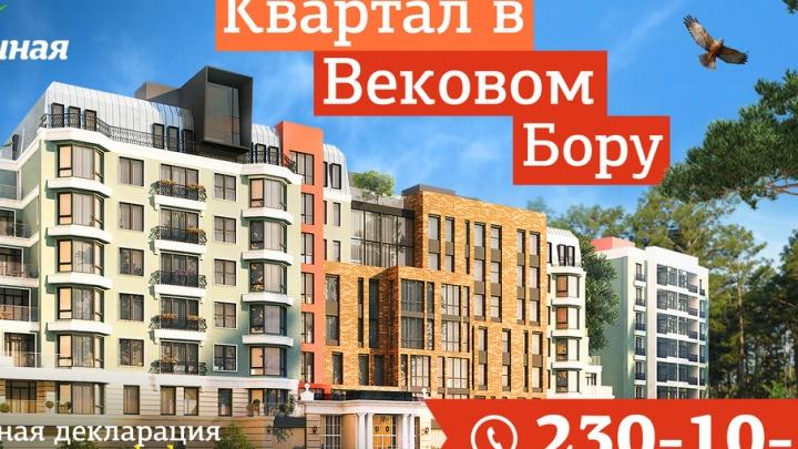 Апартаменты в загородной резиденции «Соколиная гора» доступны в ипотеку