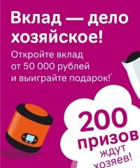 «Клюква» назвала новых победителей акции «Вклад – дело хозяйское»
