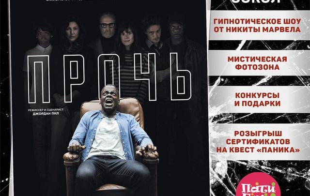 Ростовчан приглашают на закрытый показ хоррора «Прочь»