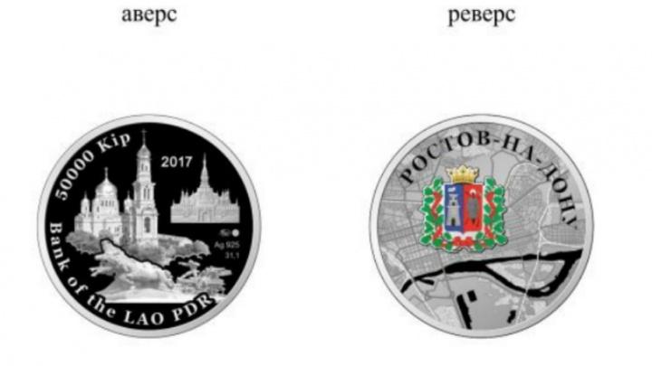 Герб Ростова и «Тачанку» отчеканили на серебряной монете