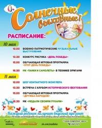 «Солнечный» приглашает на детские праздники