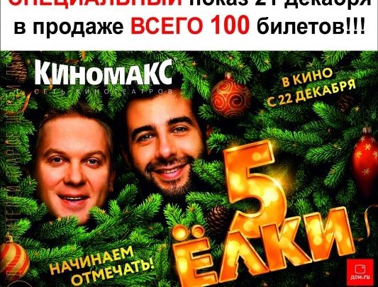 У тюменцев появился шанс попасть на спецпоказ фильма «Елки 5»