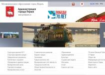 Сайт мэрии Перми занял второе место среди муниципальных ресурсов