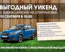 Автомобили Subaru с максимальной выгодой!