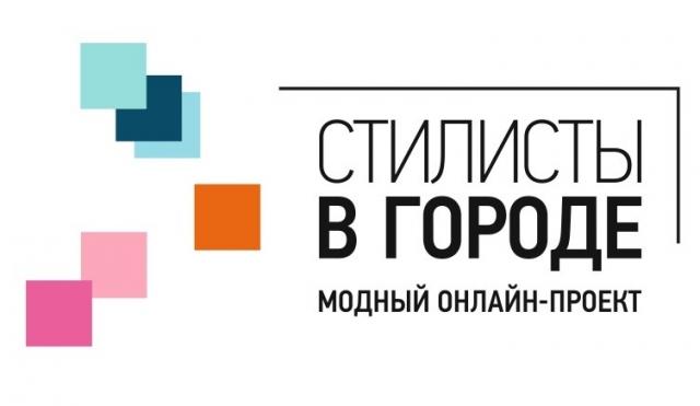 Модный приговор по-тюменски: сайт 72.ru проводит конкурс стилистов