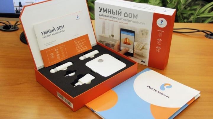 В Похвистнево появился первый умный дом от «Ростелекома»
