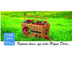 27 апреля на частоте 97,6 МГц в Волгограде началось вещание «Радио Дача»