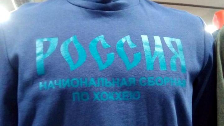 «Сборная по хокхею»: в торговый центр Самары завезли «эксклюзивные» толстовки для болельщиков