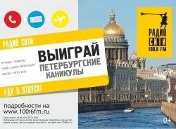 Выиграть поездку в Санкт-Петербург может каждый
