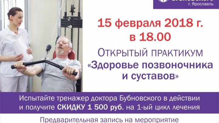 Здоровый позвоночник и суставы: в Ярославле пройдет открытый практикум