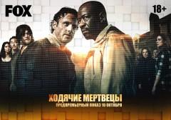 В России пройдет предпремьерный показ нового сезона «Ходячих мертвецов»