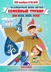 Тюменцев приглашают на семейный турнир по боулингу