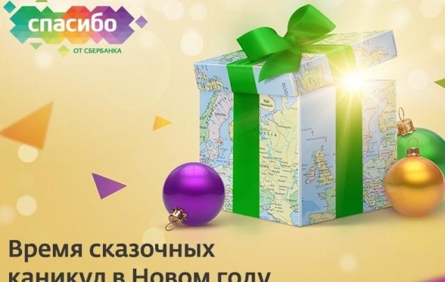 Участники программы «Спасибо от Сбербанка» могут выиграть путешествие на Майорку