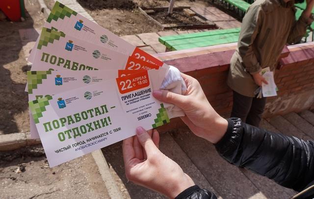 В Самаре пенсионерам и школьникам выдали билеты на концерт за уборку района
