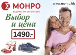 Приходите и оцените летнюю коллекцию в МОНРО: женская и мужская обувь по 1490, детская – 990