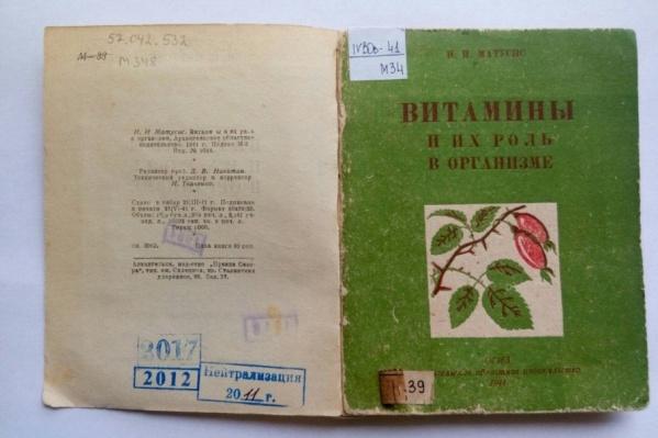 Вот такая книжка вышла в 1941 году в издательстве «Правда Севера», ее авторы — ученые АГМИ учили народ получать витамин С из северных ресурсов