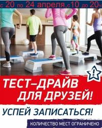 Самарцев приглашают на тест-драйв фитнес-клуба X-fit
