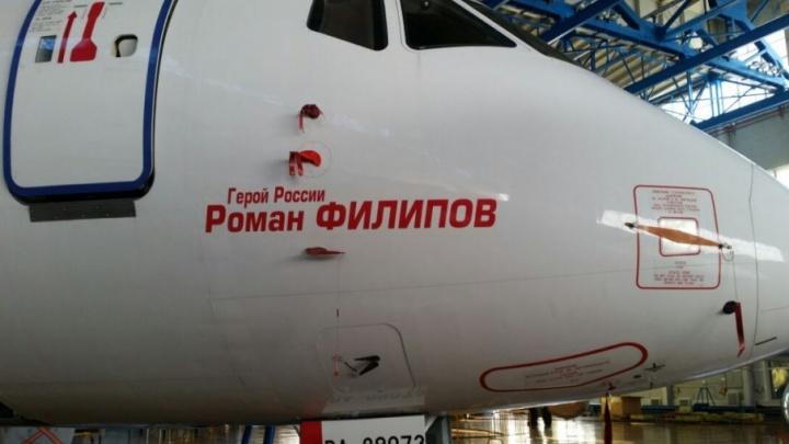 В Тюмень будет летать самолет, названный в честь погибшего в Сирии летчика