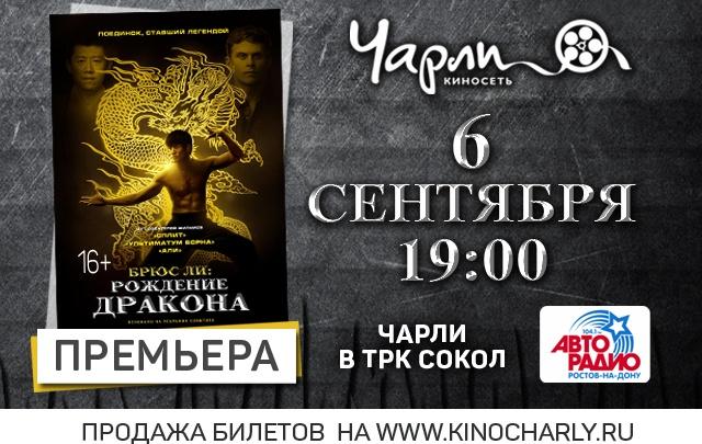 «Чарли» презентует в Ростове фильм «Брюс Ли: Рождение Дракона»