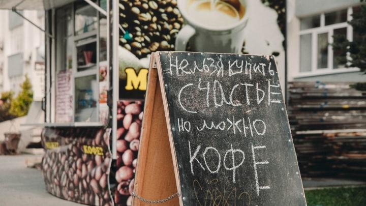 Сырный латте, цветочный раф и капучино с перцем: где в Тюмени попробовать необычный кофе