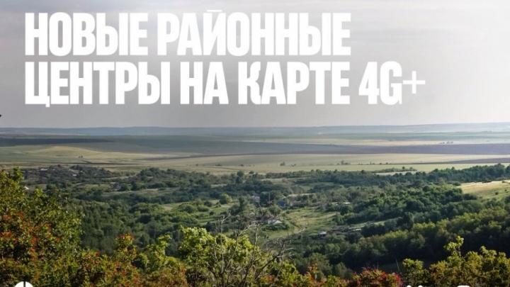 Быстрый интернет 4G от «МегаФона» пришел в Быково