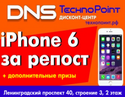 Бомба: Технопоинт-Архангельск дарит Iphone 6 за репост