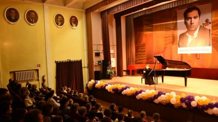 Ярославской школе искусств присвоили имя знаменитого скрипача
