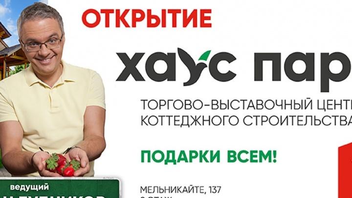 Известный московский телеведущий подарит тюменцам гараж и тонну кирпичей