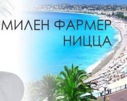 На концерт Милен Фармер в Ницце можно отправиться из Волгограда бесплатно