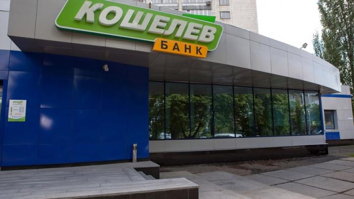 «Кошелев-Банк» получил самый высокий рейтинг кредитоспособности агентства «Эксперт РА»