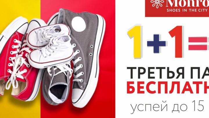Акция в обувном магазине: третья пара бесплатно