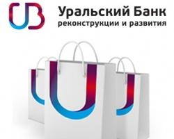 УБРиР: трехмесячный «тест-драйв» услуг для предпринимателей