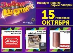Второй розыгрыш «Звездный шопинг» от «Титан Арены» состоится 15 октября