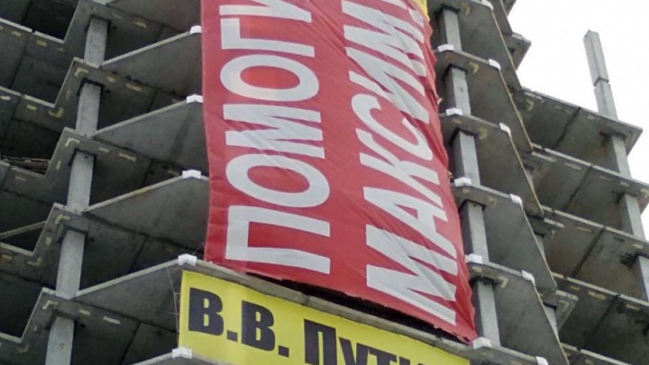 Охраняют плакат днем и ночью: в Перми дольщики добавили к баннеру «Помоги, Максим» подпись «В.В. Путин»