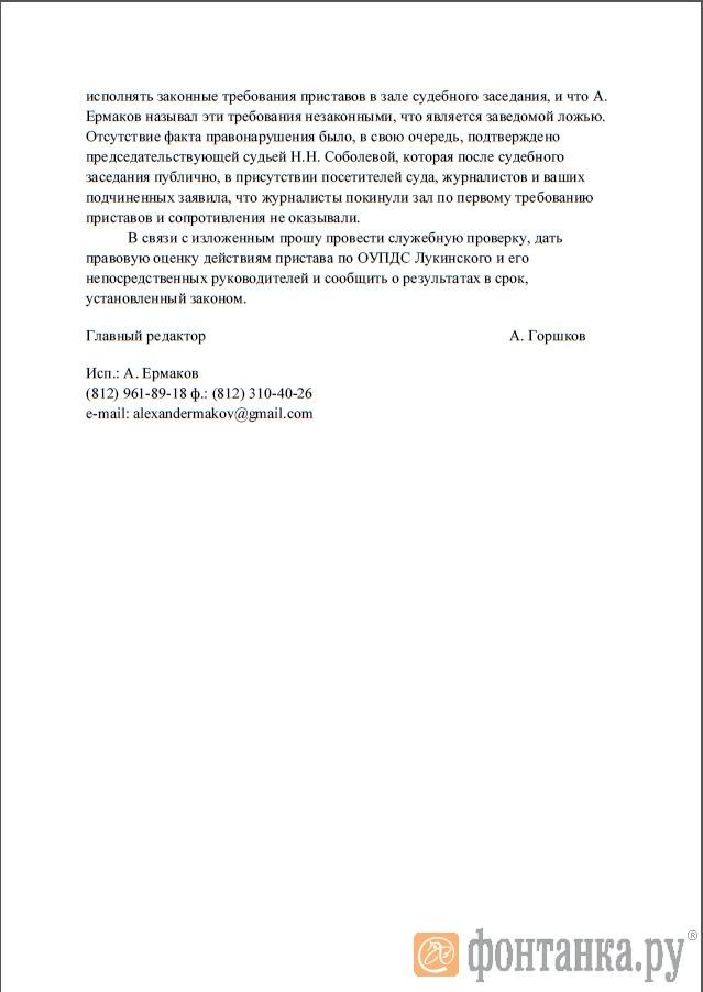 """Запрос """"Фонтанки"""" в УФССП по Санкт-Петербургу, стр. 2"""