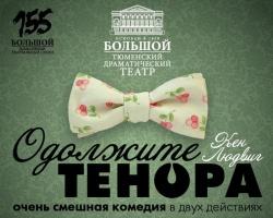 Драмтеатр поздравил тюменок музыкальной комедией