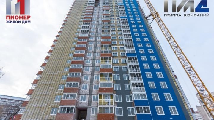 Завершение строительства жилого дома «Пионер» состоится уже в третьем квартале 2018 года