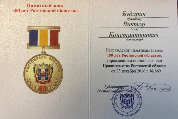 Виктора Бударина наградили за высокие достижения в социально-экономическом развитии региона