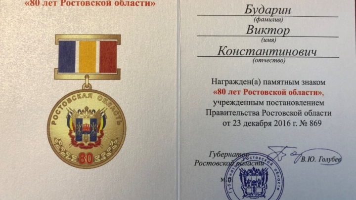 Топ-менеджера банка «Кубань Кредит» наградили памятным знаком «80 лет Ростовской области»