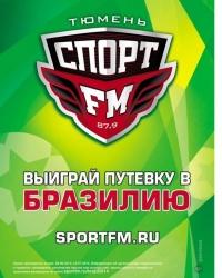Утоли жажду футбола вместе со Спорт FM на 87,9 FM