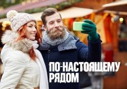Волгоградцы передали рекордное количество интернет-трафика в новогоднюю ночь
